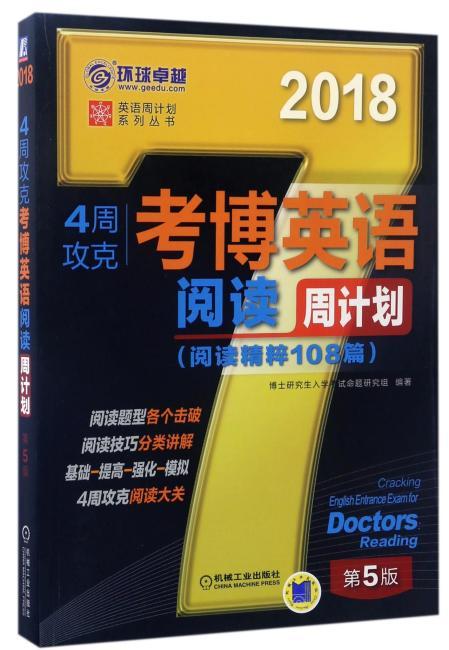 2018年4周攻克考博英语阅读周计划(阅读精粹108篇) 第5版