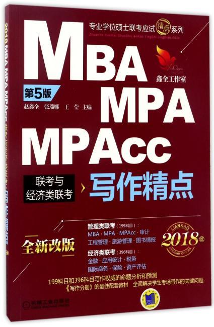 2018机工版精点教材 MBA/MPA/MPAcc联考与经济类联考 写作精点 第5版 (全新改版)