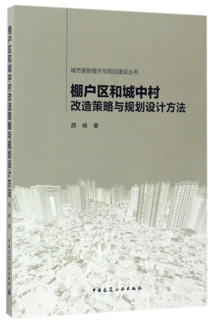 棚户区和城中村改造策略与规划设计方法