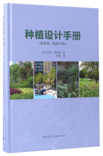 种植设计手册