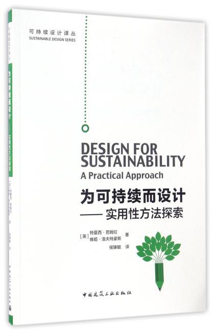 为可持续而设计——实用性方法探索