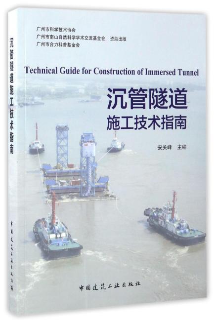 沉管隧道施工技术指南