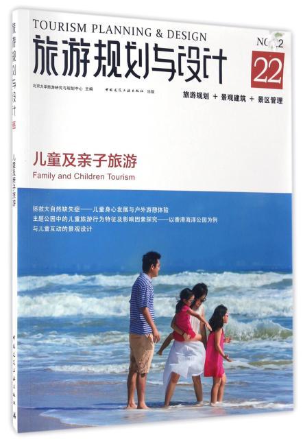 旅游规划与设计——儿童及亲子旅游