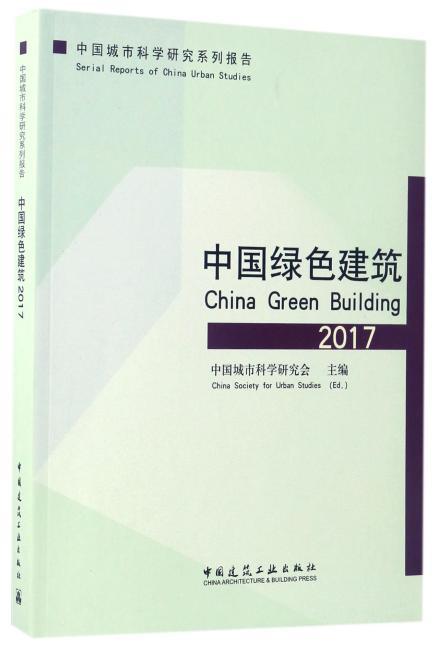 中国绿色建筑2017