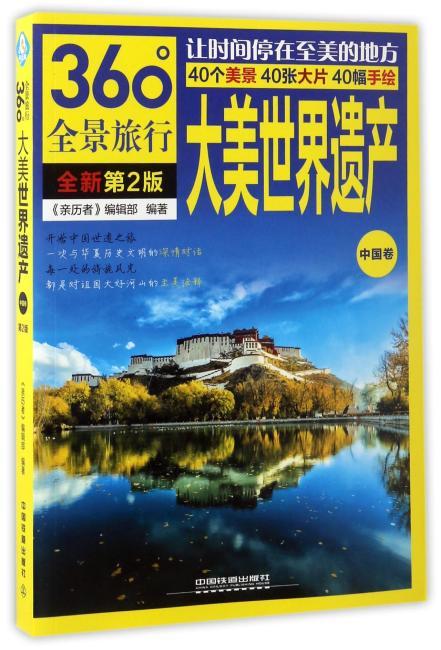 大美世界遗产(中国卷)(第2版)