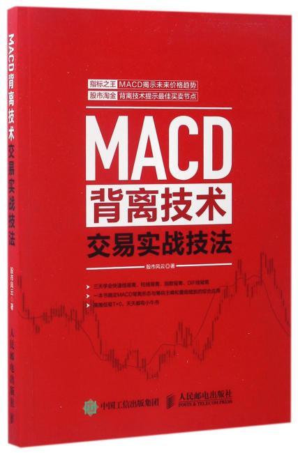 MACD背离技术交易实战技法