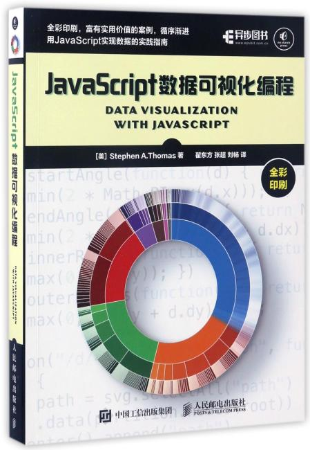 JavaScript数据可视化编程