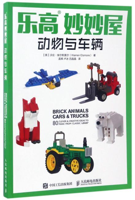 乐高妙妙屋 动物与车辆