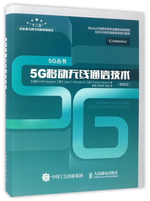 5G移动无线通信技术(精装版)
