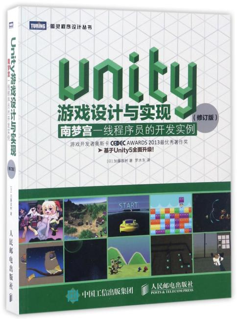 Unity游戏设计与实现 南梦宫一线程序员的开发实例(修订版)