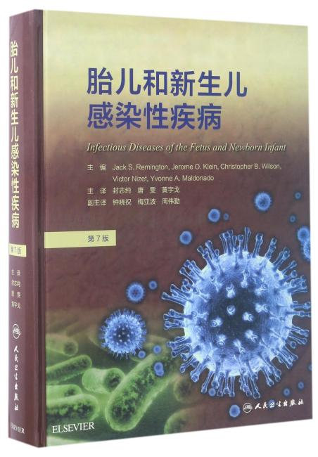 胎儿和新生儿感染性疾病(翻译版)