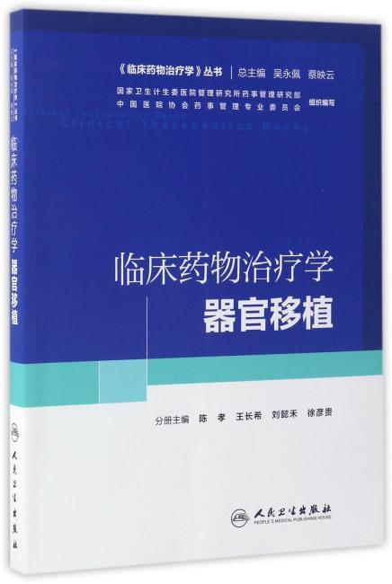 临床药物治疗学-器官移植(培训教材)