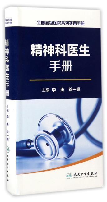 全国县级医院系列实用手册·精神科医生手册