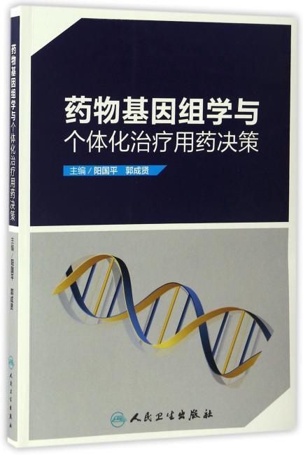 药物基因组学与个体化治疗用药决策
