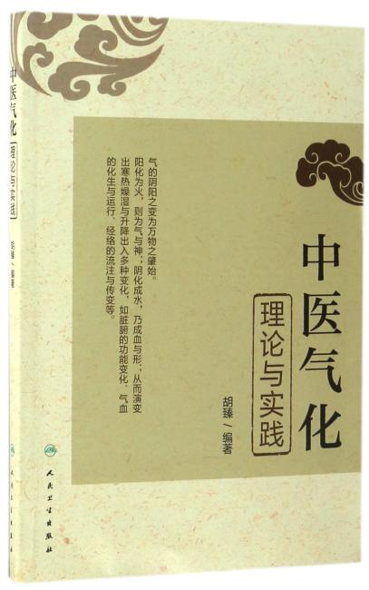 中医气化理论与实践