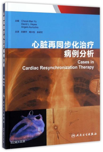 心脏再同步化治疗病例分析(翻译版)