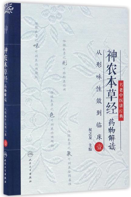 神农本草经药物解读·从形味性效到临床(1)