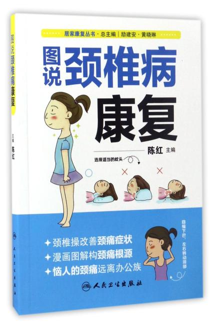 居家康复丛书·图说颈椎病康复