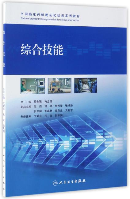 全国临床药师规范化培训系列教材·综合技能