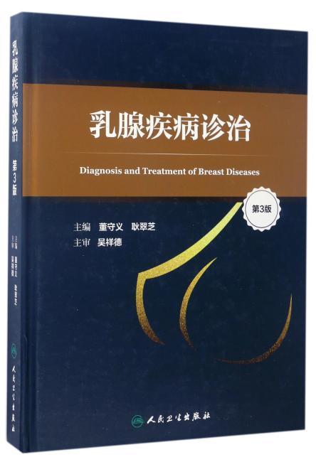 乳腺疾病诊治(第3版)