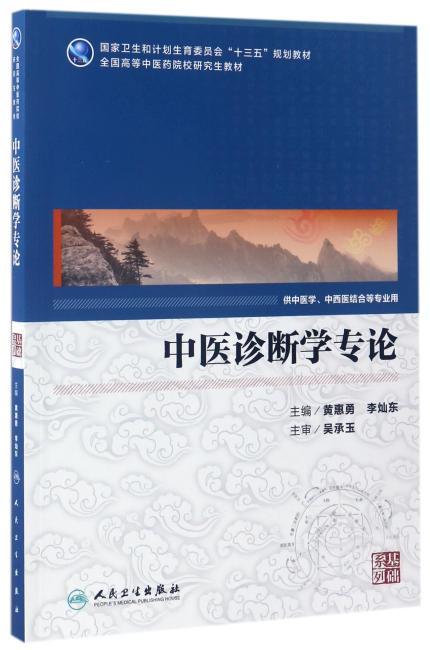 中医诊断学专论(中医药研究生)