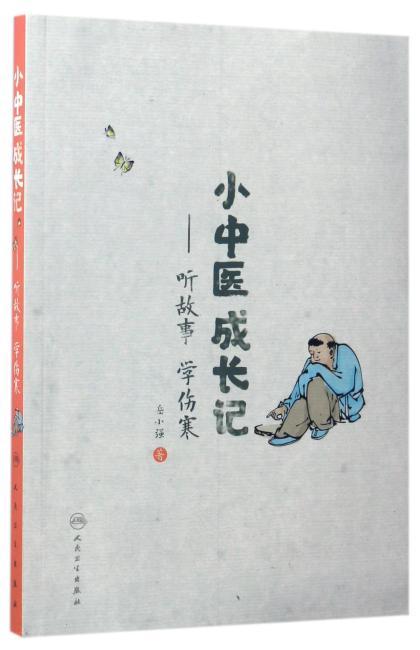 小中医成长记·听故事 学伤寒