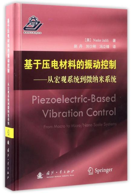 基于压电材料的振动控制