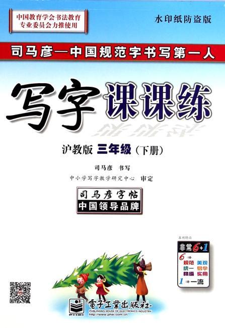 写字课课练·沪教版·三年级(下册)(描摹)