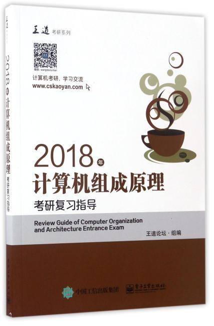 2018年计算机组成原理考研复习指导