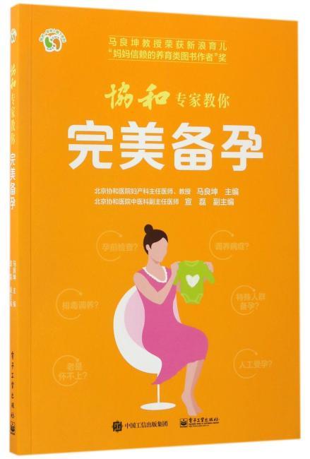 协和专家教你 完美备孕