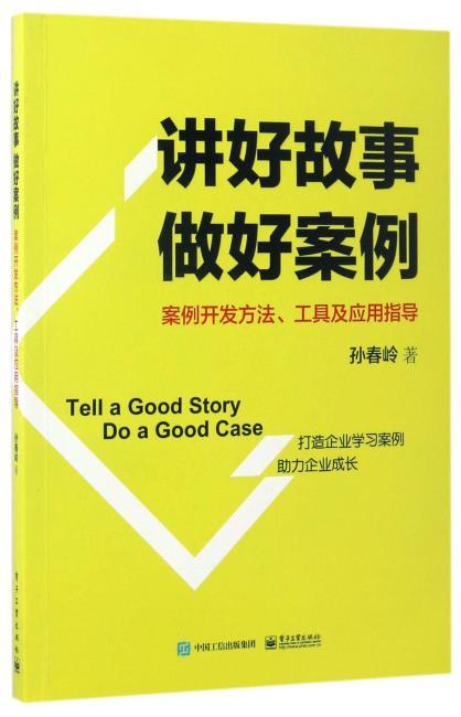 讲好故事 做好案例——案例开发方法、工具及应用指导