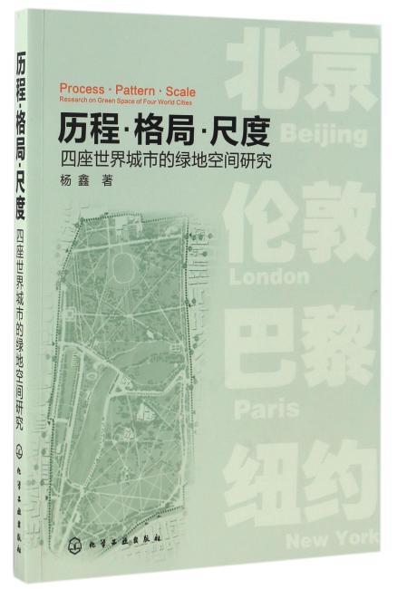 历程·格局·尺度:四座世界城市的绿地空间研究