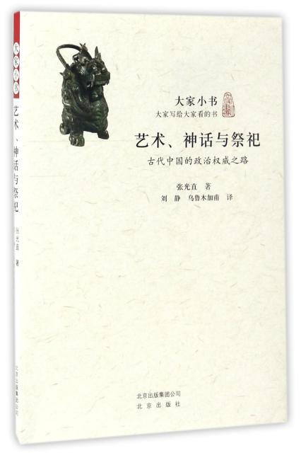 大家小书 艺术、神话与祭祀