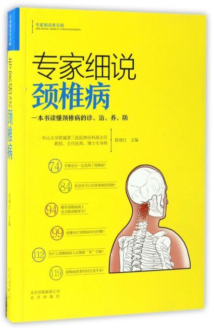 专家细说颈椎病