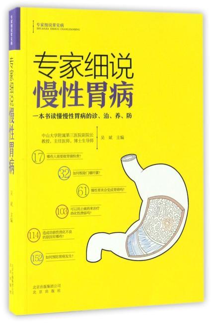 专家细说慢性胃病