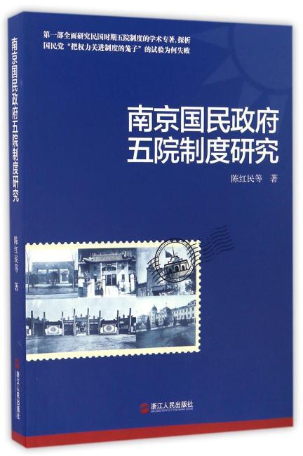 南京国民政府五院制度研究