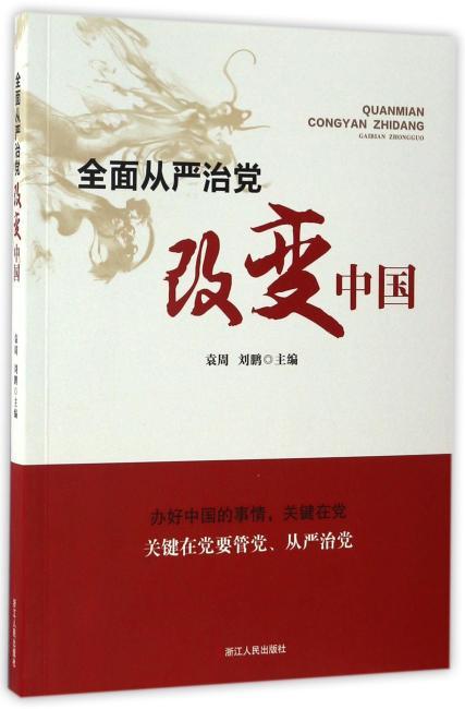 全面从严治党改变中国