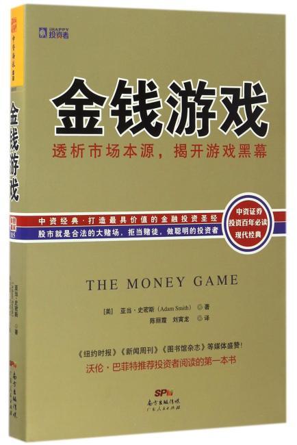 金钱游戏:透析市场本源,揭开游戏黑幕