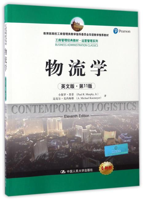 物流学(英文版·第11版)(工商管理经典教材·运营管理系列)