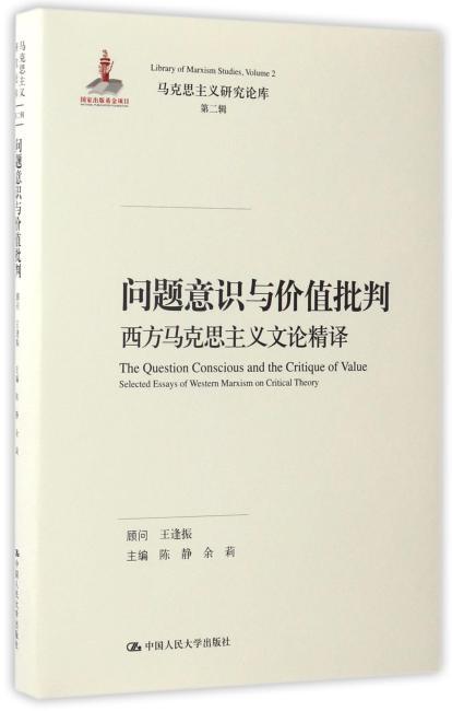 问题意识与价值批判:西方马克思主义文论精译(马克思主义研究论库·第二辑)