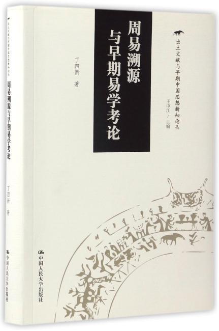 周易溯源与早期易学考论(出土文献与早期中国思想新知论丛)