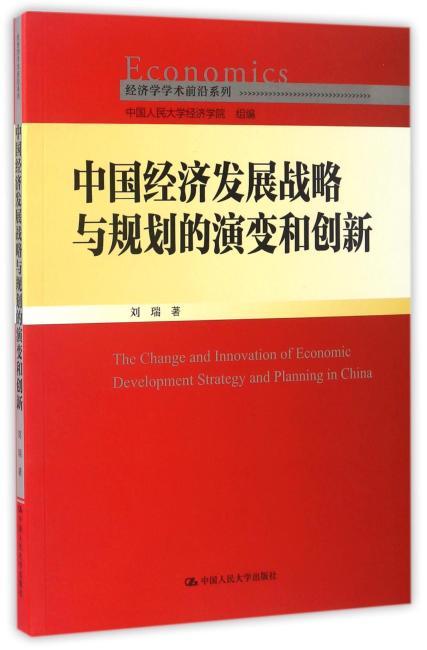 中国经济发展战略与规划的演变和创新