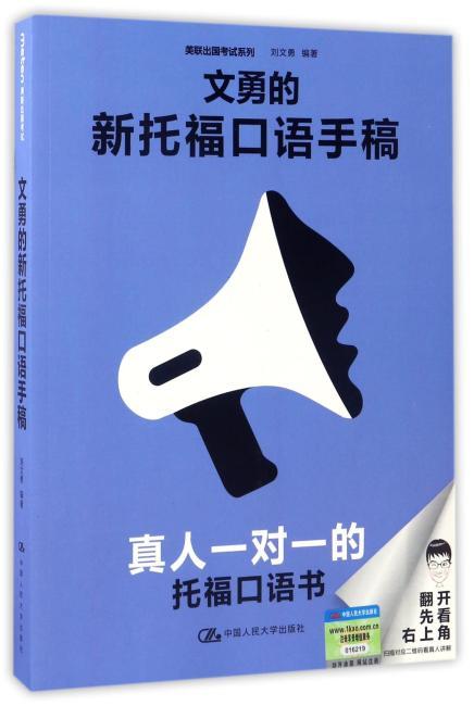 文勇的新托福口语手稿