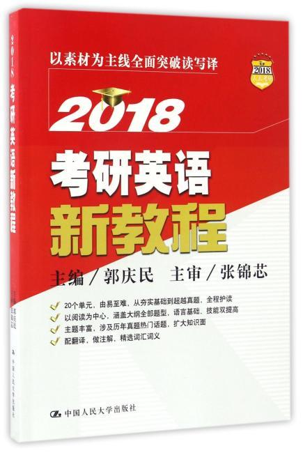 2018 考研英语新教程