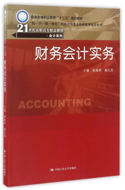 财务会计实务(21世纪高职高专精品教材·会计系列)