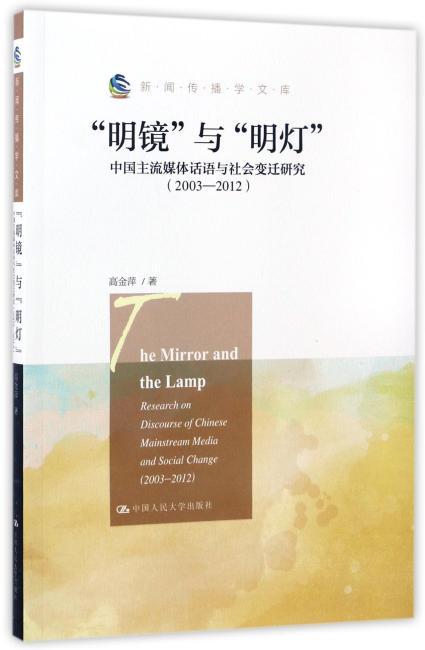 """""""明镜""""与""""明灯"""":中国主流媒体话语与社会变迁研究(2003-2012)(新闻传播学文库)"""