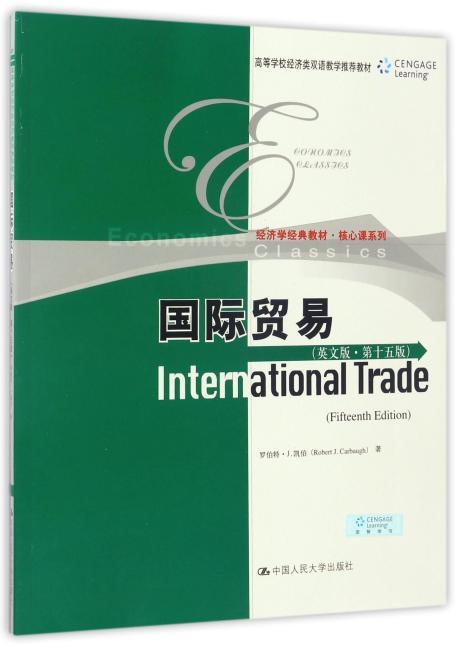 国际贸易(英文版·第十五版)(高等学校经济类双语教学推荐教材 经济学经典教材·国际贸易系列)