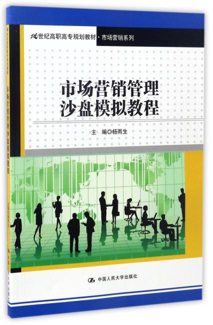 市场营销管理沙盘模拟教程(21世纪高职高专规划教材·市场营销系列)