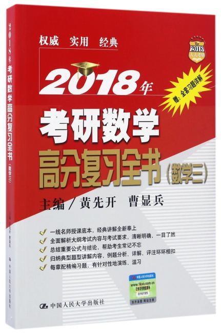 2018考研数学高分复习全书(数学三)