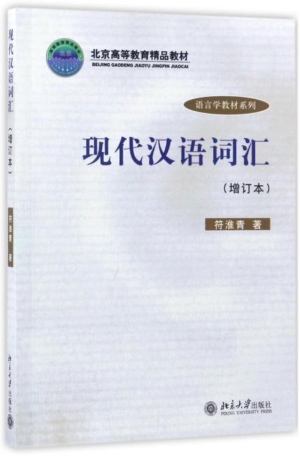 现代汉语词汇(增订本)